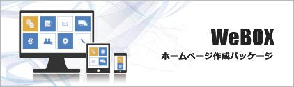 WeBOX(ホームページ制作パッケージ)