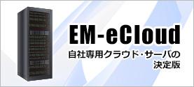 EM-eCloud(クラウド・サーバ)