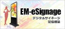 EM-eSignage(デジタルサイネージ)