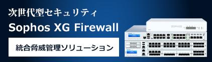 Sophos XG Firewall 統合脅威管理ソリューション