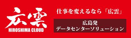 広雲 HIROSHIMA CLOUD 中小企業向けクラウドソリューション